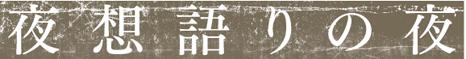 yasogatari.jpg