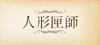 kikuchishoukai_pickup.jpg