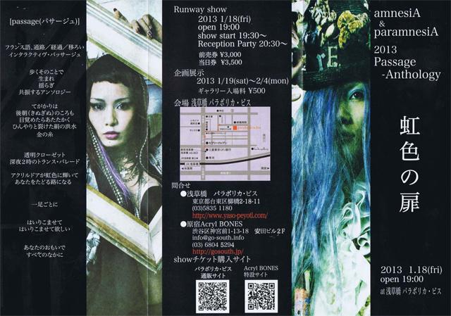 passage_anthology02.jpg