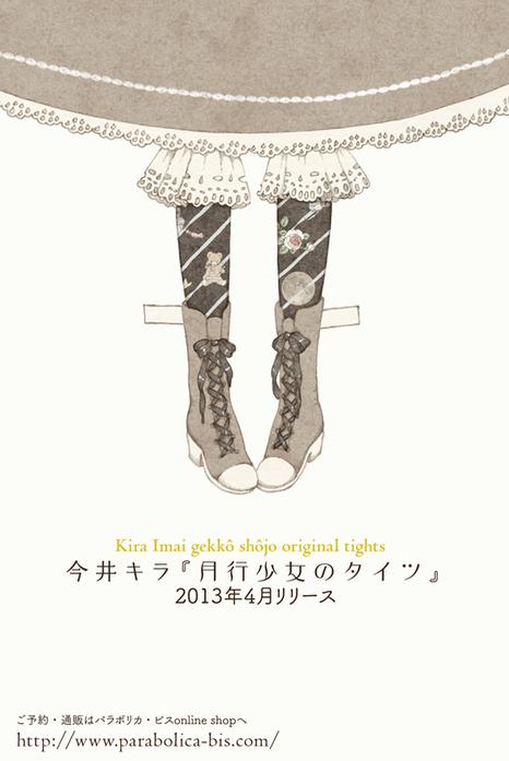kira_tights_AD.jpg