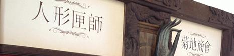 kikuchi_bunner.jpg