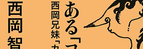 nishioka_H1_bunner.jpg