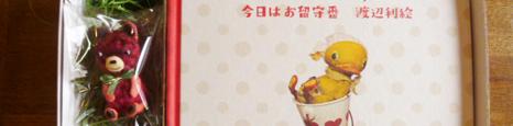 watanabe_tokusouban_bunner.jpg