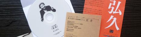inoue_dvd_bunner.jpg