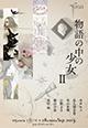 1509_monogatari2_pu.jpg