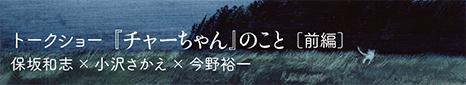 charchan_1_top.jpg