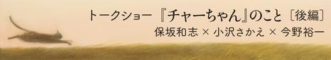 charchan_2_top.jpg