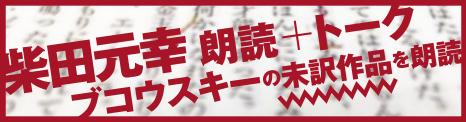 1605_shibata_bunner.jpg