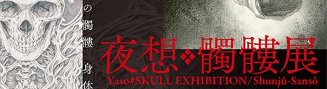 1605_skull_kyoto_bunner.jpg