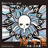 1607_inuD_kyoto_omote_pu.jpg
