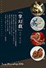 1609netuke_flyer_pu.jpg