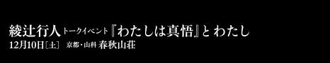 ayatsuji_watasihashingo_bunner.jpg