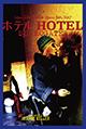 jk_hotel_dm_pu.jpg