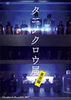 1701_taninokurou_flyer_pu.jpg