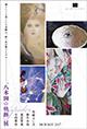 1705_kumo_DM_pu.jpg
