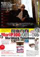 morip100_01-05_leaflet_ura_pu.jpg