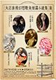 1705_taisho_flyer_pu.jpg
