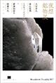 1704yaso_minerals_pu.jpg