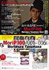 morip100_01-05_zamza_yokohama_pu.jpg