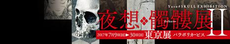 yaso_skull2_tokyo_bunner.jpg
