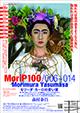 morip100_06-14_morida_yokoku_pu.jpg