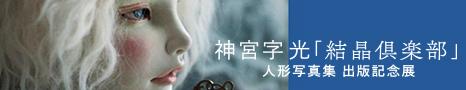 1707jinguji2_bunner.jpg