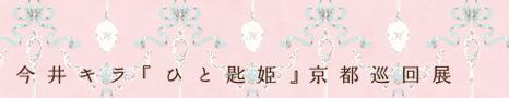 1807_kira_hitosajiKYOTO_bunner.jpg