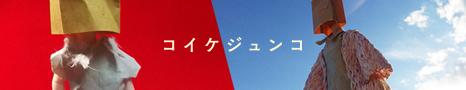 1812_koikejunko_yorinuki_bunner.jpg