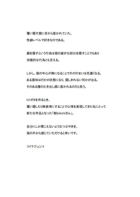 koike_tweet.jpg
