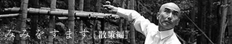 1904_iwashita_mimi2_bunner.jpg