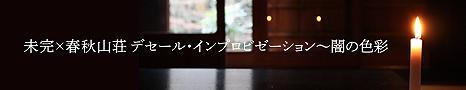 2001_shunjusanso_final_mikan_bunner.jpg