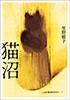 NekoNuma_cover_100.jpg