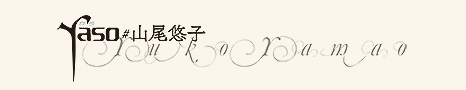 2103_yaso_yamaoyuko_bunner.jpg