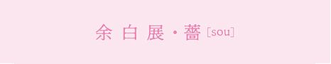 26_yohaku_sou_bunner.jpg